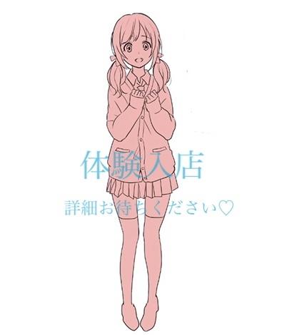 🔰【6/20体験入店➃】【JK上がりたて18歳!!!】